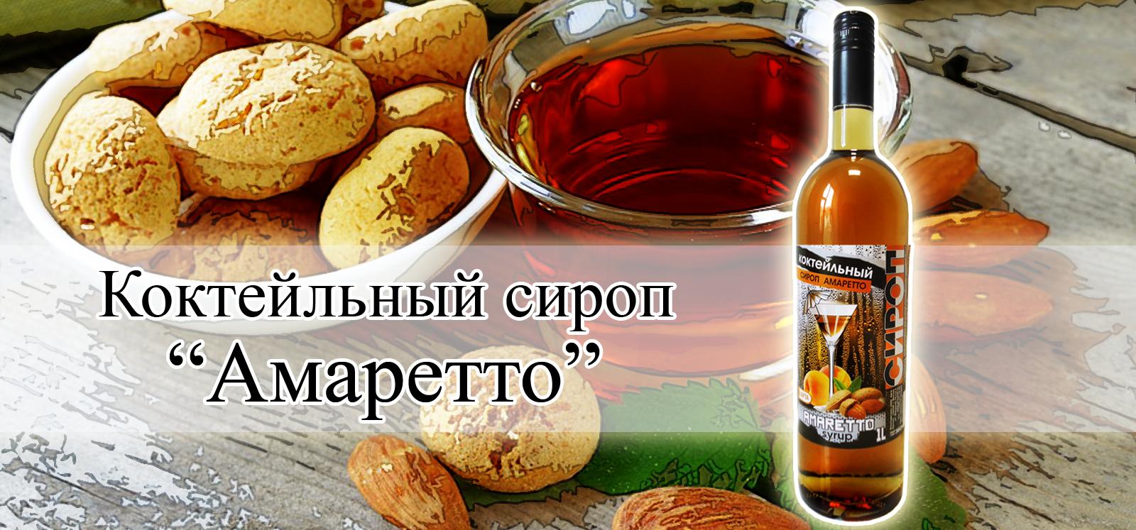 Арта - Сиропы - Коктейльный сироп Амаретто