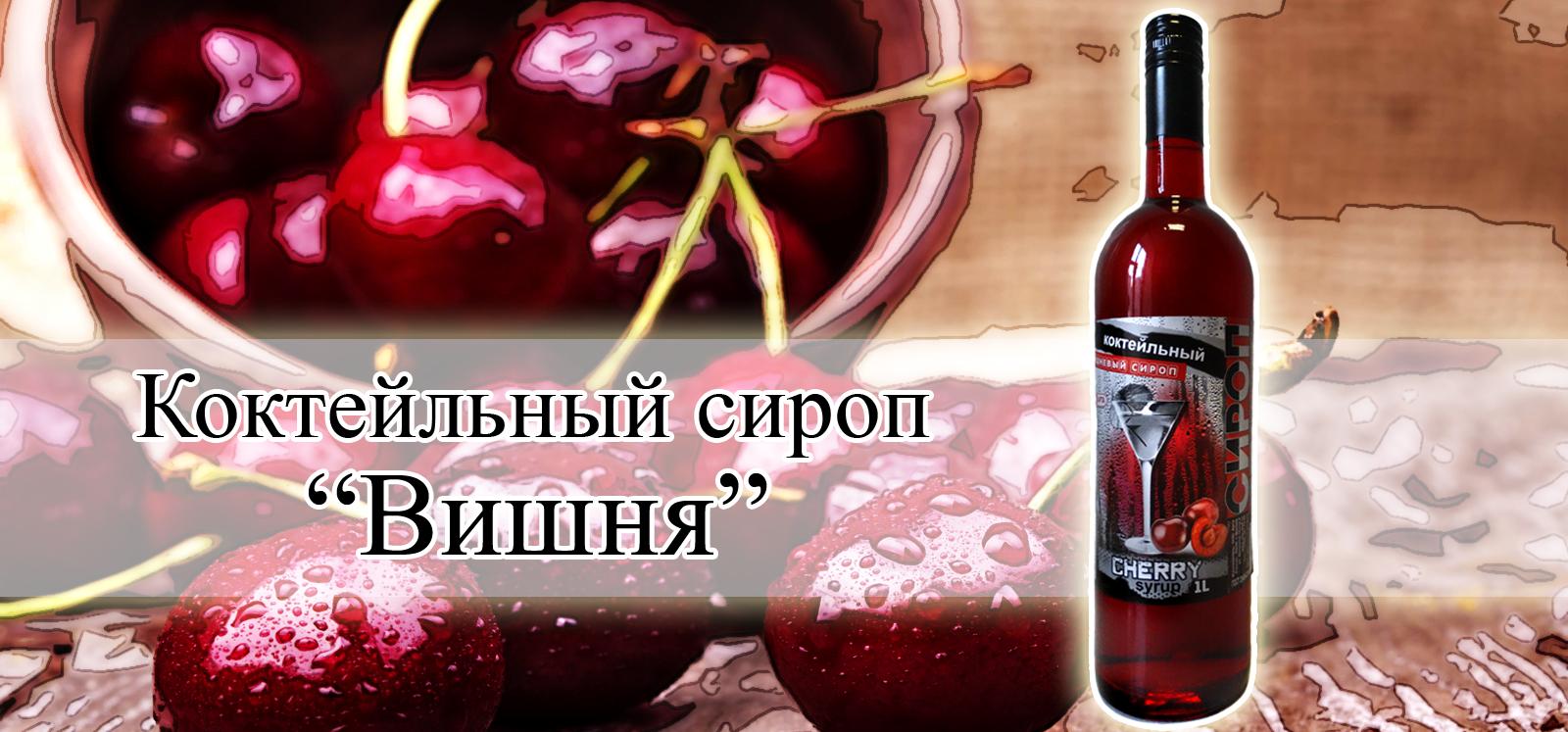 Арта - Сиропы - Коктейльный сироп Вишня