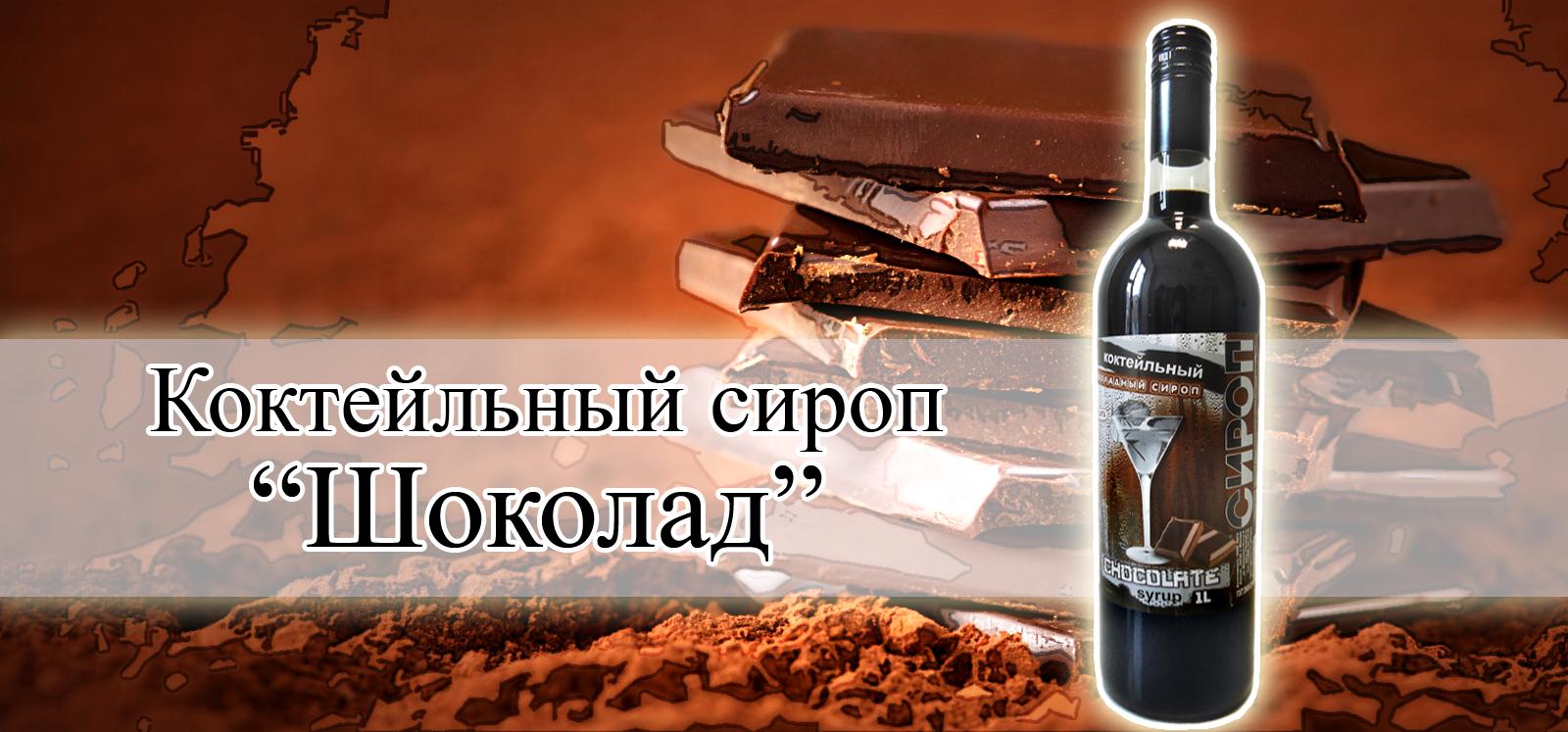 Арта - Сиропы - Коктейльный сироп Шоколад