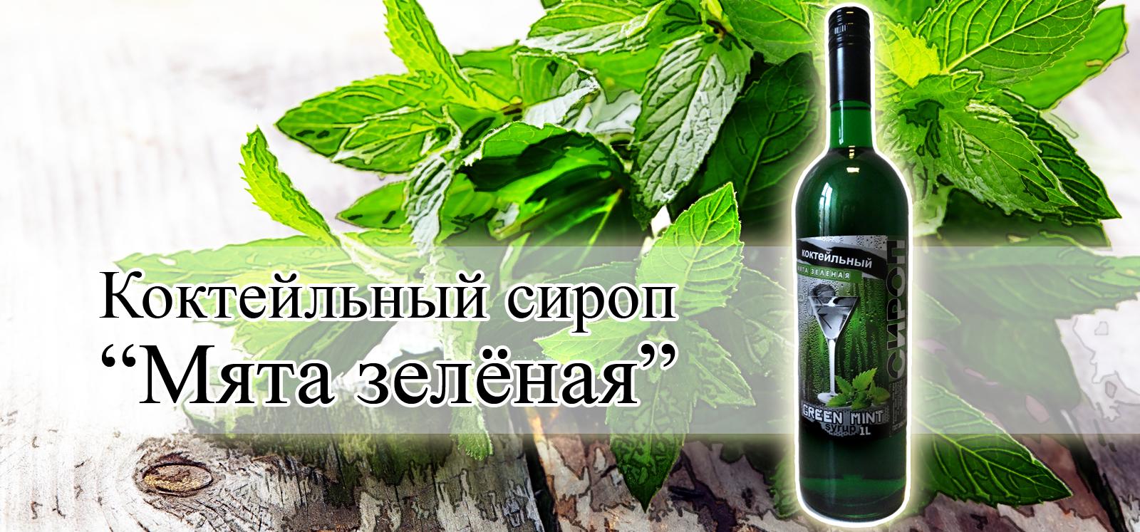 Арта - Сиропы - Коктейльный сироп Мята зелёная