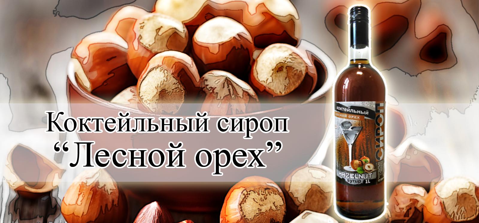 Арта - Сиропы - Коктейльный сироп Лесной орех