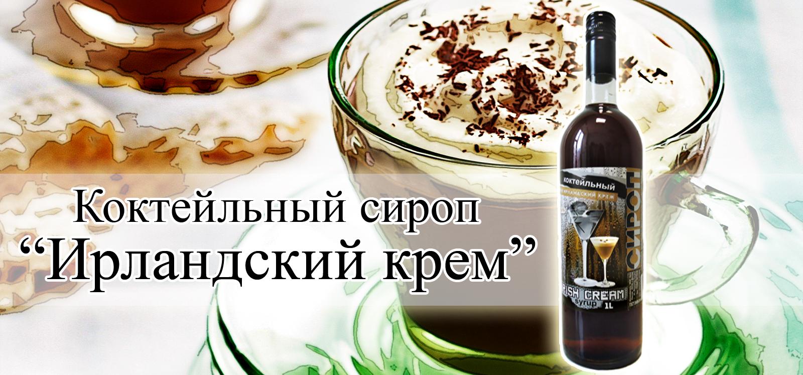 Арта - Сиропы - Коктейльный сироп Ирландский крем