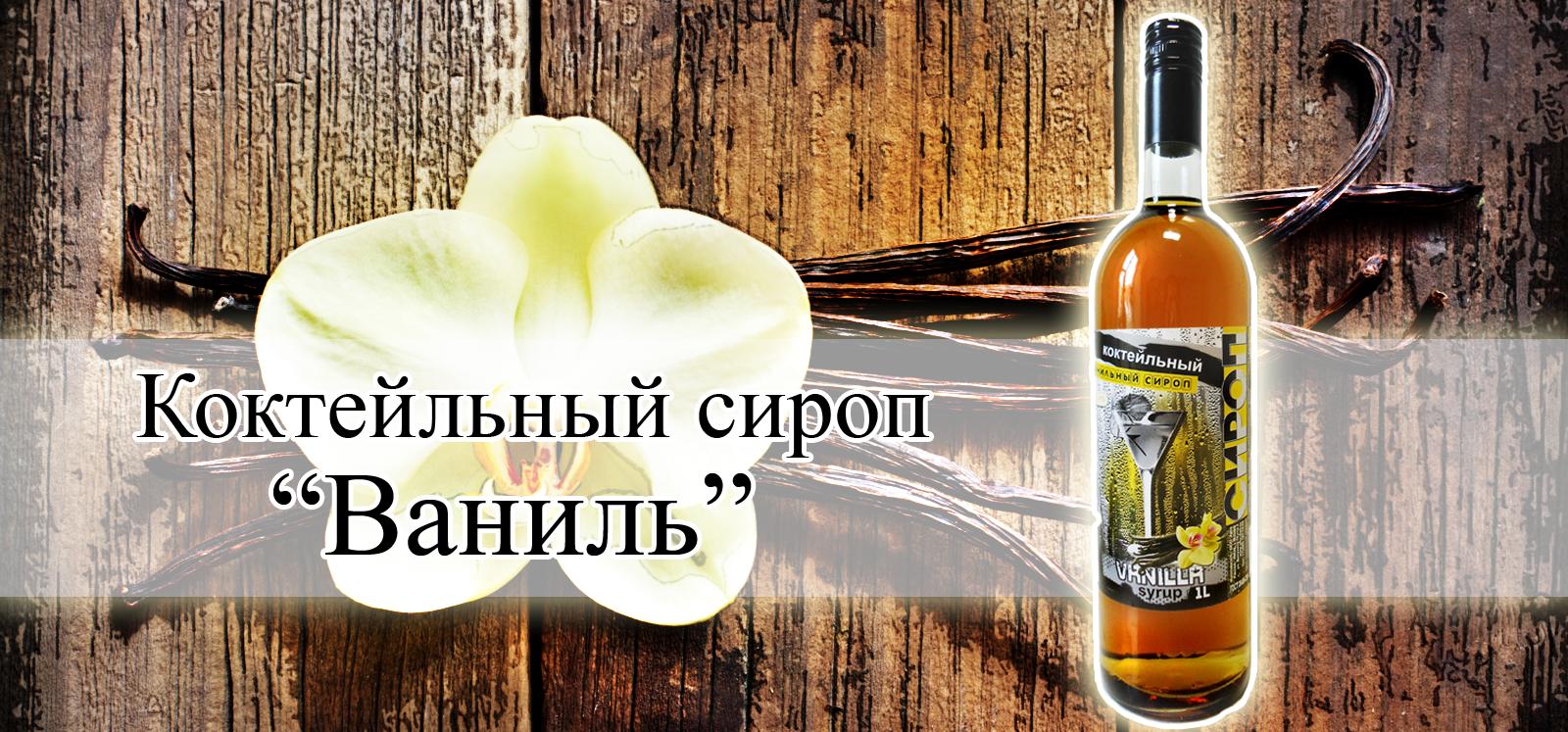Арта - Сиропы - Коктейльный сироп Ваниль
